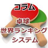 コラム_卓球世界ランキングのシステム